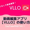 PCなしで動画編集!【VLLO】アプリの使い方