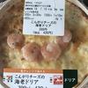 こんがりチーズの海老ドリア