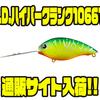【ダイワ】復刻したチタンリップクランクベイト「T.D.ハイパークランク1066Ti」通販サイト入荷!