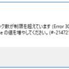 ファイルの共有ロック数が制限を超えています (Error 3052)レジストリエントリMaxLockPerFileの値を増やして下さい。(#-2147217887)