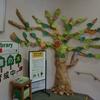 『読書の木』連動企画<その2> 図書館職員の木
