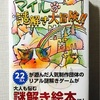 NAZO×NAZO劇団「謎解き絵本 マイルの謎解き大冒険」の感想