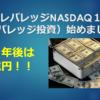 iFreeレバレッジNASDAQ100(レバレッジ投資)始めました