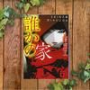 【何かが可怪しい】〝誰かの家〟三津田 信三―――6つの短篇恐怖小説集