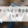【オンライン英会話】2ヶ月続けて伸びないときの簡単スランプ対処法