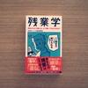 残業は解剖できるー「残業学」(中原淳さん+パーソル総合研究所)