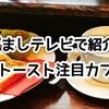 めざましテレビで紹介 | トーストブームは終わらない!注目カフェの人気トースト紹介!