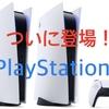 【PS5最新情報】PlayStation5 本体と周辺機器の姿をついにお披露目!発売は2020年年末に。プレステ5専用のゲームタイトル28個も公開へ