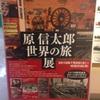 【★★★】原信太郎 世界の旅展(原鉄道模型博物館)