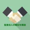 監査法人の職位を解説(スタッフ〜パートナーまでのキャリアプラン)