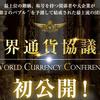 世界通貨協議会の評価・レビューは!?漆沢祐樹の口コミ・評判を検証!