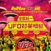 UFO対策模試が6月24日まで!急げ!話題 日清焼きそばU.F.O公式サイトであなたのUFO対策レベルがわかる!