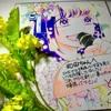 和田愛菜さん 卒業公演