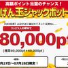げん玉で高額当選のチャンス!2019年7月28日限定!ジャックポットで8000円分稼げる!やり方まとめ!