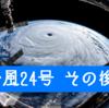 台風24号 その後を調べる