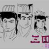 自作ゲームセルフレビュー(4)「三国志 英雄伝説」