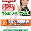 【闇金融】Yourファイナンスに個人情報送ってしまったらすること!