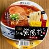 【寿がきや 名古屋らあ麺 紫陽花 醤油らぁメンマ】ミシュランガイドに出たラーメン屋さんのカップ麺❗️