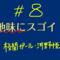 【地味にスゴイ!】校閲ガール河野悦子ドラマ8話感想・悦子の味噌汁が食べたい