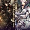 人気の無料スマホゲームアプリ「黒騎士と白の魔王 -対戦アクションRPG x 協力ゲーム」は初心者限定で魔宝石135個とSSR「アテナ」がもらえる人気のリアルタイムバトルRPG