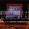 546食目「第65回福岡糖尿病セミナーに参加しました」特別講演:インスリン療法の現状と今後の課題@弘世貴久先生