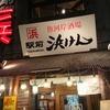 魚河岸酒場 浜けん 広島駅近くで九州産の魚が美味しいおすすめ居酒屋