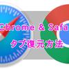 【Android・iOS】スマホのブラウザで閉じたタブを復元させる方法!【Chrome・Safari】