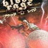 「ブラッドレイジ 完全日本語版」〈ボードゲーム〉:神々の黄昏の時は近い!ヴァイキングたるもの、怒れ!殴れ!闘え!命燃え尽きる先にヴァルハラの門は開かれているっ!