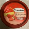 似たようなものがありそうな味? 『ハーゲンダッツ 期間限定 ストロベリーカスタードタルト』 を食べてみました。