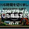 みんな何買った!?『Amazonプライムデー2018』に、わが家で購入したものを公開してみる!