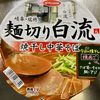 麺切り白流 焼干し中華そば(エースコック)