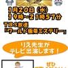 1/20(水)ワールド極限ミステリーに出演!
