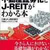 三菱UFJ信託銀行不動産コンサルティング部『図解 不動産証券化とJ-REITがわかる本』