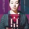京マチ子映画祭 『浮草』4K修復版