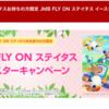 東京ディズニーランド(R)スペシャルパレード鑑賞エリアにお申し込み!JMB FLY ON ステイタス イースターキャンペーン