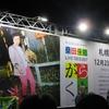 桑田佳祐 がらくたツアーに行ってきました!【札幌ドーム】