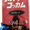 漫画『ウルトラビギス×ウルトラゴッカム』円谷一平