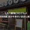 コスパ最強CXOグルメ〜熊本阿蘇 あか牛丼のいまきん食堂〜