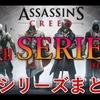 【これさえ分かればOK】0から始める「アサシンクリード」ストーリー・登場人物・シリーズの繋がり!【アサシン編】