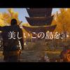 【PS4】「Ghost of Tsushima(ゴーストオブツシマ)」のショートトレーラ第二弾「オープンワールド編」が公開。