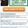 【金融】イージークレジット株式会社