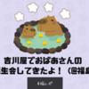 【福レポ】帰省日記2日目!吉川屋でおばあさんのお誕生会してきたよ!(@福島市)