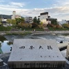 京都一人旅!祇園にも色々あるんです
