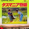 タスマニア物語   王道のアクションゲーム二本を 豪快に合体させる