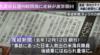 産経ブーメラン ⑤ 「米兵日本人救出デマ」検証第二弾、フェイクニュースの本当の闇とは - 傍観、両論併記、はては産経擁護にまわる本土のメディア