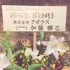 「デュラララ!!×2 結」スペシャルイベント「デュラララッシュ!!」(昼)