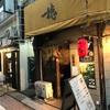 一徳(高円寺)