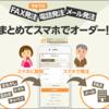 祝★飲食店.COM 登録会員数10万人突破!!