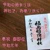 令和の始まりは、福島稲荷神社!御朱印をもらってきました♡