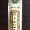 古代エジプト文字で わが母の名は・・・